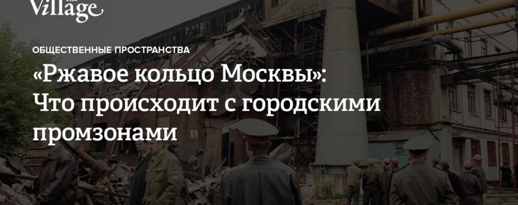 Москва нашла в промзонах еще 2 тыс. гектаров под комплексную застройку :: Город :: РБК Недвижимость