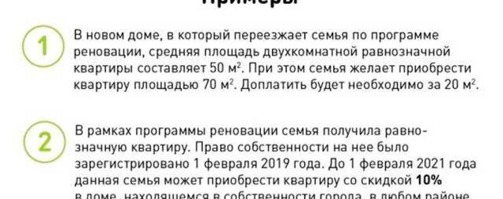 Доплата по программе реновации в Москве: кому положено расширение, механизм и условия предоставления