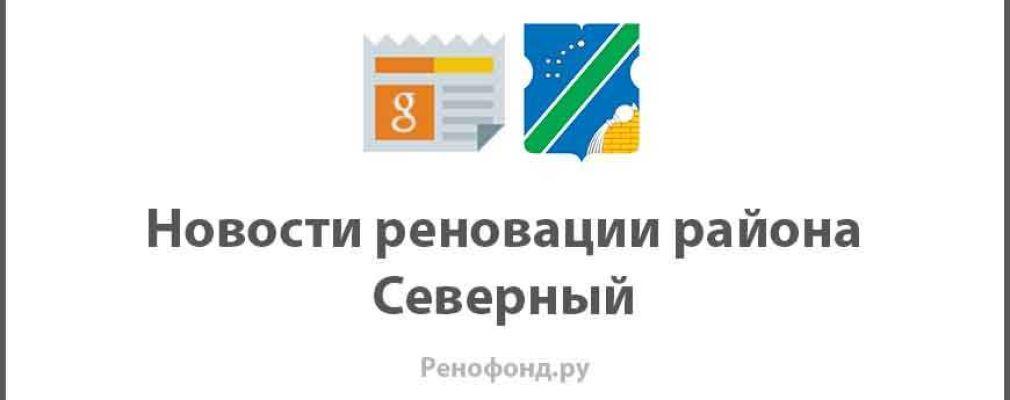 В Северном Измайлове началось заселение дома по программе реновации / Новости города / Сайт Москвы