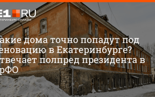 Мэрия Екатеринбурга опубликовала список кварталов, которые попадут под реновацию