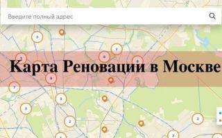 Карта реновации в Москве за 2017-2020 гг: посмотреть адреса пятиэтажек по программе попавших под снос, дома для переселения, планы расселения в другие районы