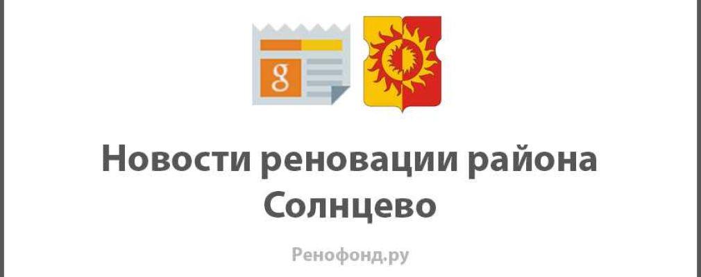Первая новостройка в Солнцево передана под заселение по программе реновации — Комплекс градостроительной политики и строительства города Москвы