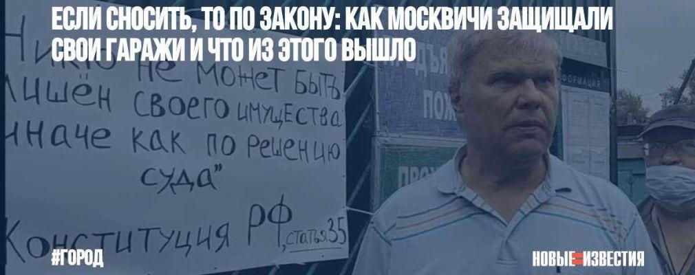 С легким паркингом: в Москве хотят запустить «гаражную реновацию»    Статьи   Известия