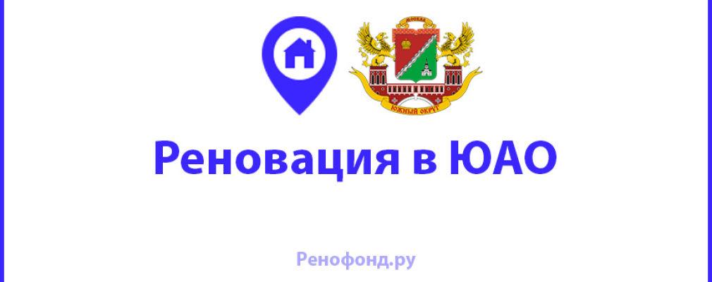Адреса сноса пятиэтажек в Москве в ЮАО — Новости реновации в Южном округе