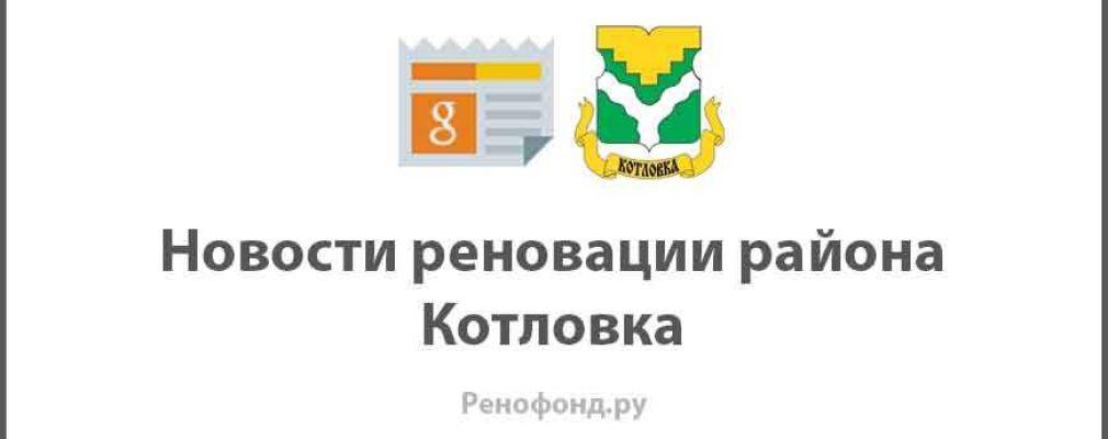 Собянин: три дома построено по реновации в районе Котловка — Комплекс градостроительной политики и строительства города Москвы