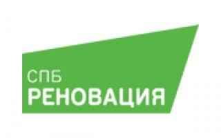 ООО СК РЕНОВАЦИЯ, г. Волжский (ОГРН 1093435005333 ИНН 3435102525)