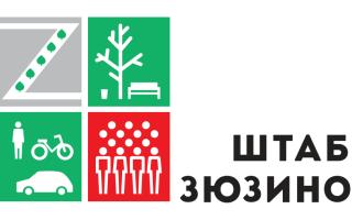 Реновация здорового человека на примере Зюзино – Варламов.ру – ЖЖ