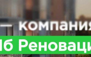 Застройщик «СПб-Реновация» (Общество с ограниченной ответственностью «СПб-Реновация») СПб — информация о компании, квартиры в продаже, отзывы покупателей, контакты официального отдела продаж