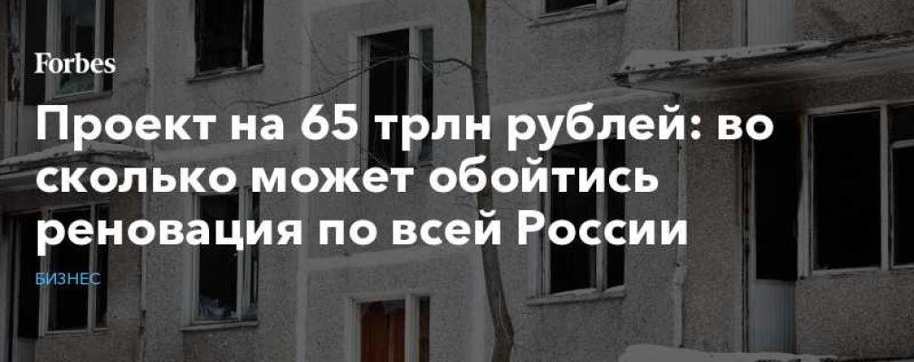 Госдума приняла закон о всероссийской реновации. Что это значит :: Жилье :: РБК Недвижимость
