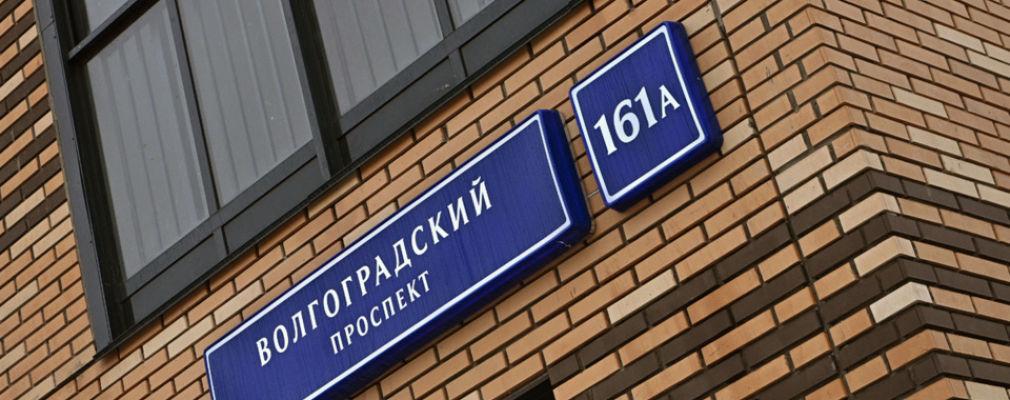 Завершено строительство жилого дома по реновации в Кузьминках — Комплекс градостроительной политики и строительства города Москвы