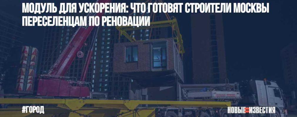 В Москве начнут эксперимент по строительству модульных домов по реновации :: Жилье :: РБК Недвижимость