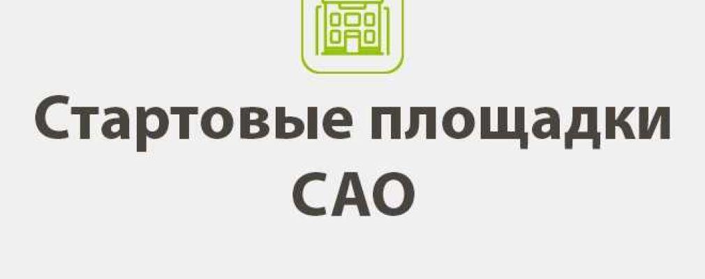 Программа реновации  в Северном административном округе города Москвы