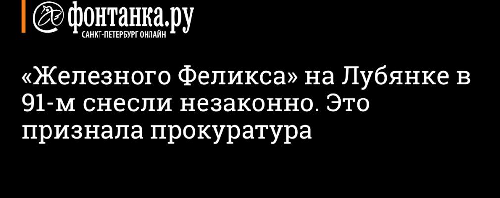 «Железного Феликса» на Лубянке в 91-м снесли незаконно. Это признала прокуратура — Общество — Новости Санкт-Петербурга — Фонтанка.Ру
