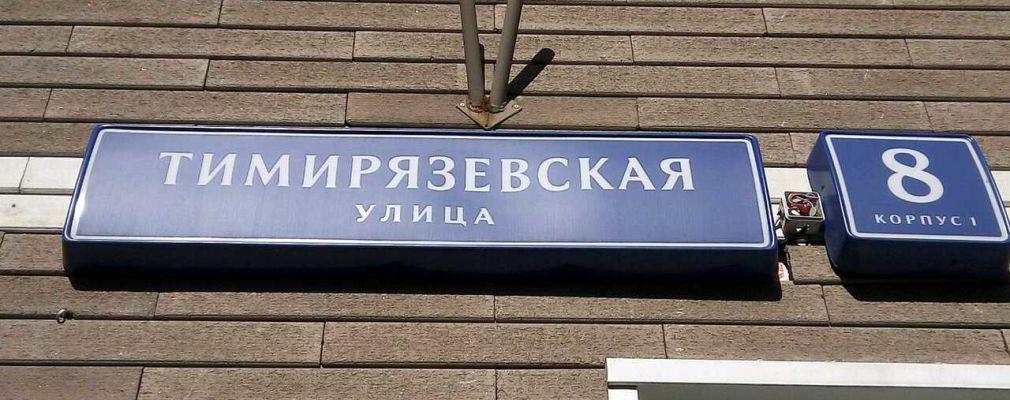 В Тимирязевском районе построили два жилых дома по программе реновации / Новости города / Сайт Москвы