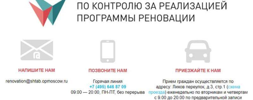 В Общественном штабе пройдет прием граждан повопросам реновации — Комплекс градостроительной политики и строительства города Москвы