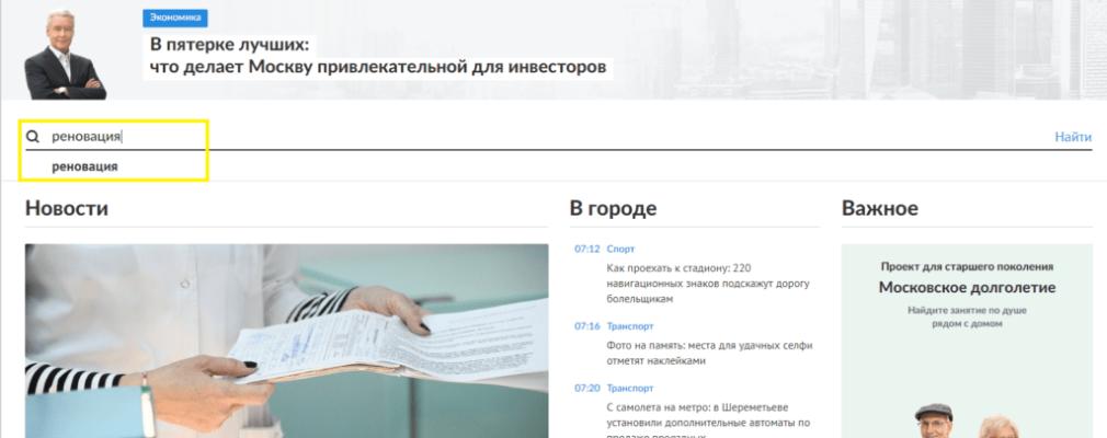 Как узнать будут ли сносить дом по адресу в Москве и Подмосковье