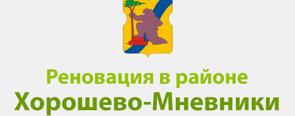 Утвержден проект планировки территории четырех микрорайонов в Хорошево-Мневниках — MSK News