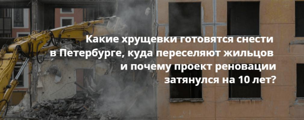 Реновация хрущевок СПБ 2021 Московский район | Авто-Право