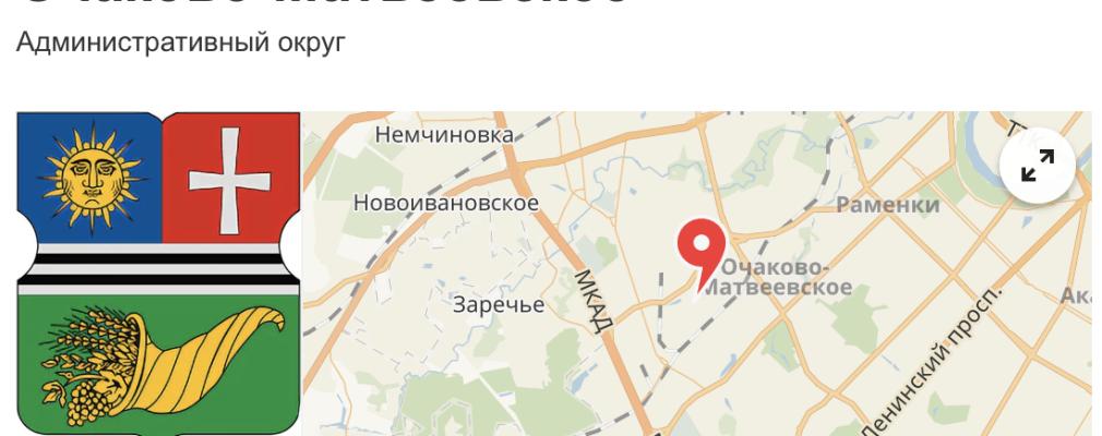 Началось переселение по реновации из пятиэтажки в районе Проспект Вернадского — Комплекс градостроительной политики и строительства города Москвы