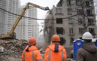 В Москве снесено 4 дома по реновации