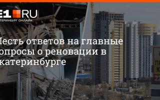 Как будет проходить реновация в Екатеринбурге, 16 марта 2021 года |  – новости Екатеринбурга