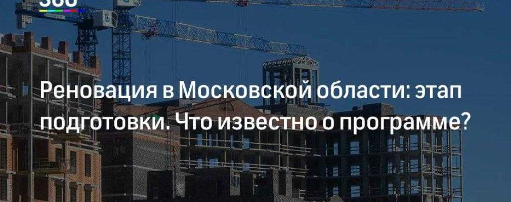 Вопросы и ответы о программе реновации в Москве на официальном сайте мэра Москвы