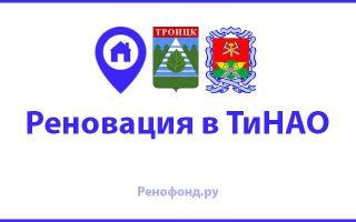 Четыре площадки реновации для жителей ТиНАО определят к 2020 году — Комплекс градостроительной политики и строительства города Москвы