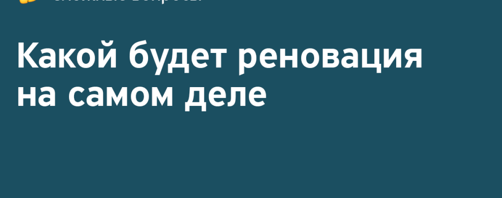 Минимальный срок для реализации программы реновации составит 10–15 лет / Новости города / Сайт Москвы