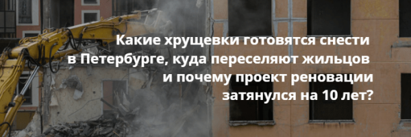 Ульянка 6, реновация квартала в Кировском районе СПб