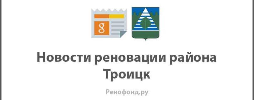 До конца года в Троицке построят два дома по программе реновации / Новости города / Сайт Москвы