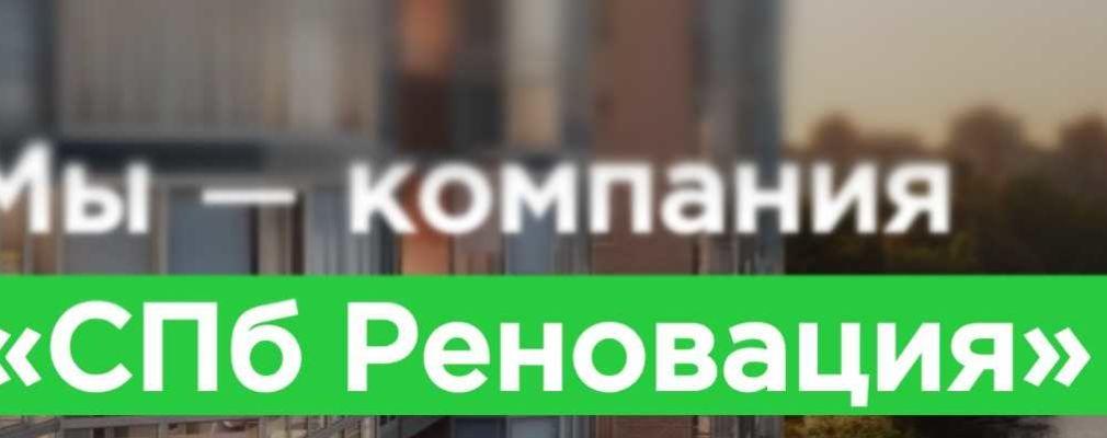 ООО СК РЕНОВАЦИЯ, Красноярск, ИНН 2463120027, ОГРН 1202400001429 ОКПО 43193564 — реквизиты, отзывы, контакты, рейтинг