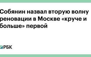 Собянин назвал вторую волну реновации в Москве «круче и больше» первой :: Город :: РБК