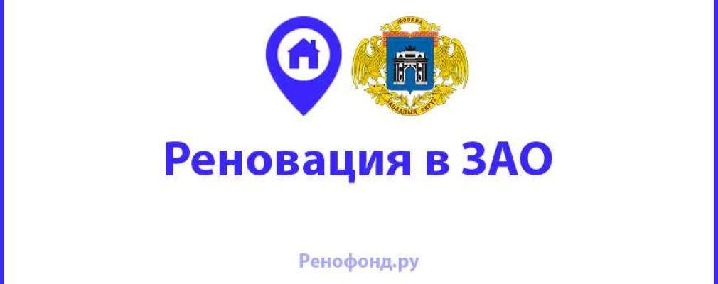 На западе Москвы заселяют девять домов по реновации — Комплекс градостроительной политики и строительства города Москвы