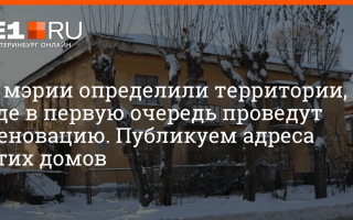 Реновация в Екатеринбурге: посмотри, что снесут у твоего дома — Недвижимость Екатеринбурга