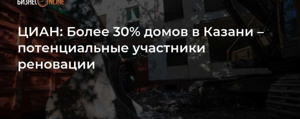 «Покупатели смирились»: хватитли Казани «соточки» заквадратный метр?