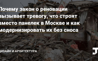 Будут Ли Сносить 9 Этажные Панельные Дома В Москве Район Отрадное – ЮрСовет