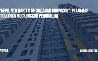 «Бери, что дают и не задавай вопросов»: реальная практика московской реновации