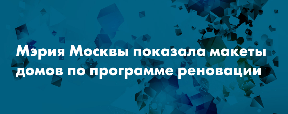 НаВДНХ представили макеты квартир, вкоторые переедут москвичи врамках программы реновации. Новости. Первый канал