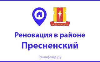 Реновация в районе Пресненский – новости, стартовые площадки, дома под снос