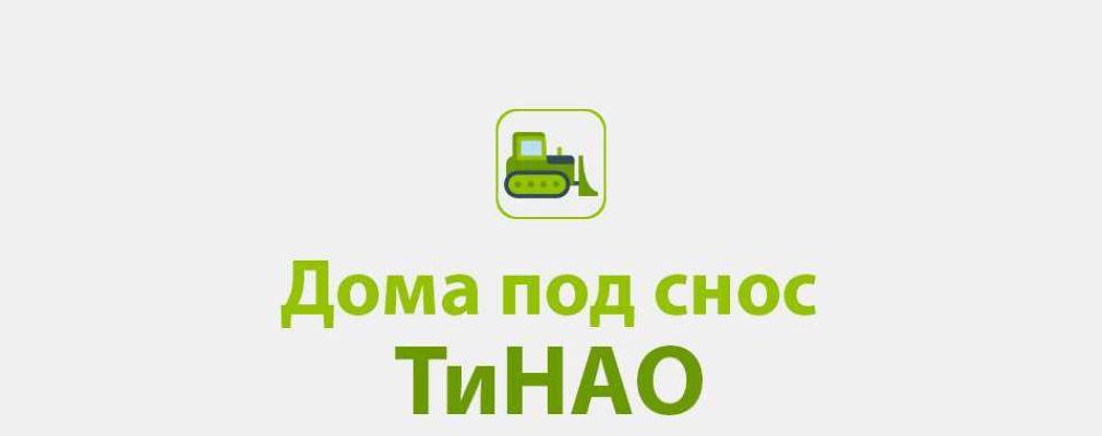Реновация в районе Щербинка – новости, стартовые площадки, дома под снос