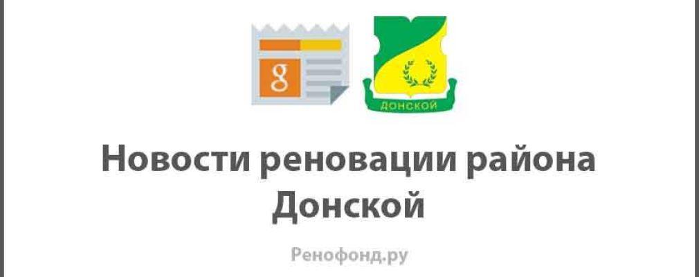 Реновация в районе Донской – новости, стартовые площадки, дома под снос