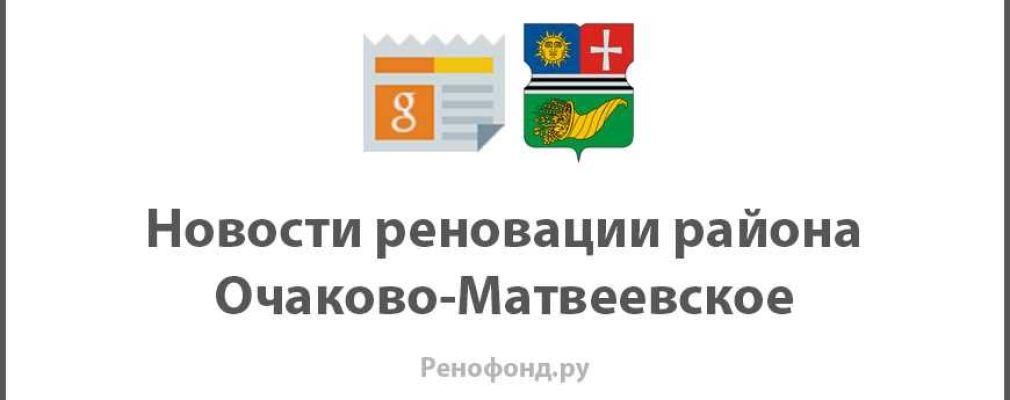 Утверждены две новые «стартовые» площадки программы реновации в районе Очаково-Матвеевское | Очаково-Матвеевское онлайн