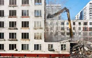 Дома под снос в районах Москвы на 2020-2022 г.г.