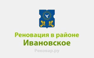 Новостройку по реновации на 231 квартиру ввели в районе Ивановское — Комплекс градостроительной политики и строительства города Москвы