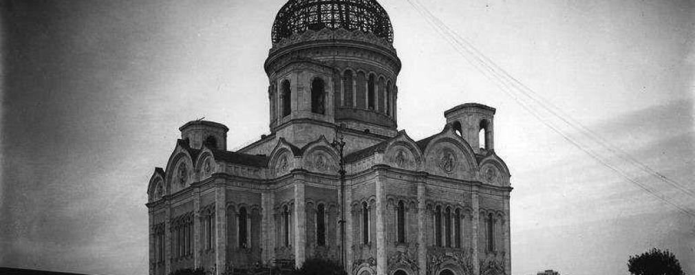 Снос Храма Христа Спасителя » Вестник К