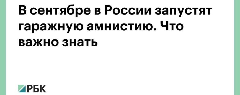 Гаражи Под Снос В Москве Список 2021 — Юрист