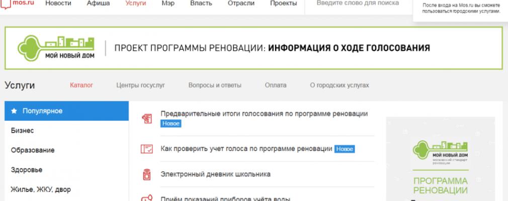 Как узнать результаты голосования в вашем доме по проекту реновации / Новости города / Сайт Москвы