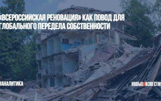 Хуснуллин не считает законопроект о реконструкции жилья стартом всероссийской реновации – Новости – Недвижимость – Коммерсантъ