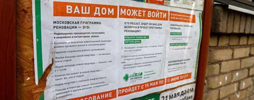 В Москве запустили онлайн-голосование по проектам реновации :: Город :: РБК Недвижимость