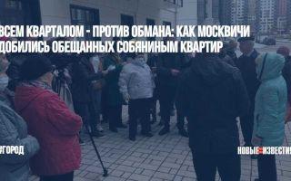 20 000 москвичей вышли против реновации – Варламов.ру – ЖЖ